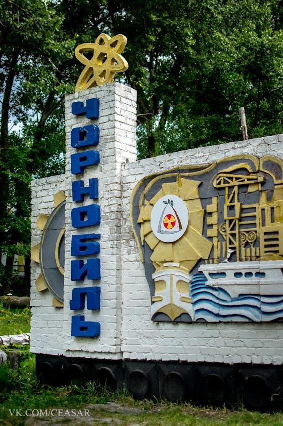 Знак при въезде в Чернобыль