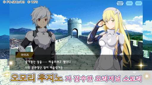 던만추〜메모리아프레제〜 apklade screenshots 2