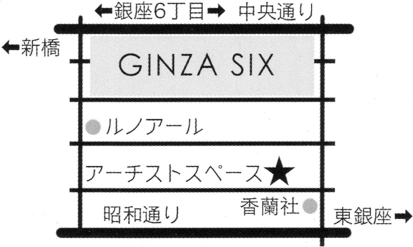 map : GINZA gallery [aachisuto space] / GINZAギャラリー [アーチストスペース]