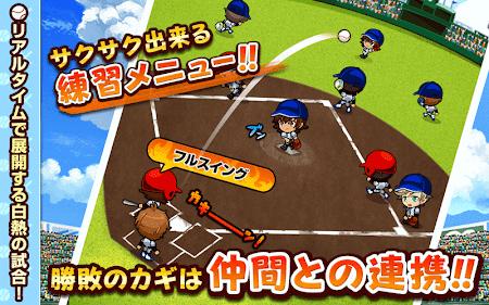 ぼくらの甲子園!ポケット 高校野球ゲーム 4.5.0 screenshot 640333