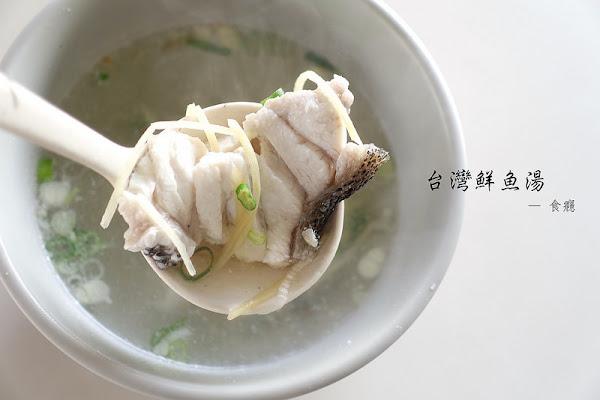 魚金臺灣鮮魚湯