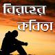 বিরহের কবিতা - sad Poems Download on Windows