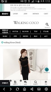 워킹코코 WalkingCoco screenshot 4