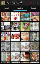 أعمال منزلية بسيطة - screenshot thumbnail 02