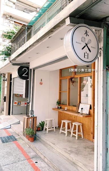 木白甜點咖啡店。日式文青風格甜點咖啡,行天宮站不限時咖啡廳