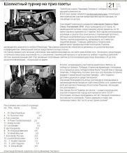"""Photo: Статья о турнире на сайте газеты """"Ванкувер Экспресс"""" http://www.vancouverexpress.ca/archives/2229"""