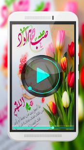 تنزيل حالات صباح الخير فيديو 1 0 لنظام Android مجان ا Apk تنزيل