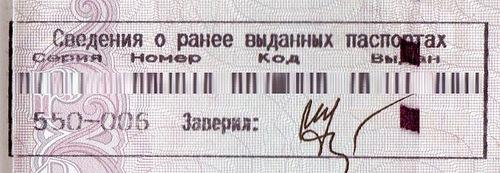 Сведения о ранее выданных паспортах