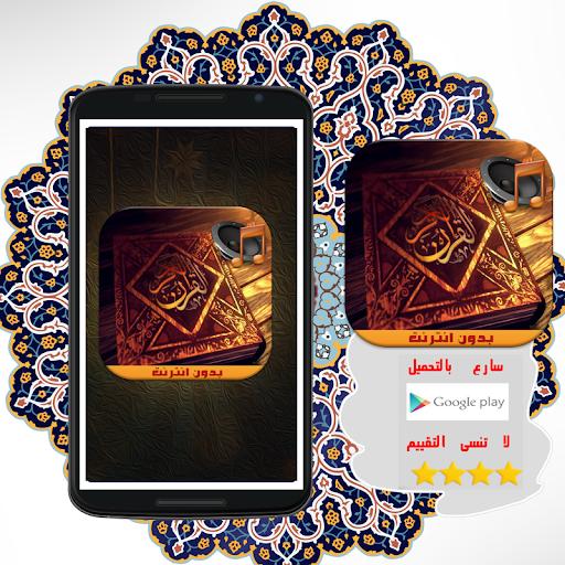 القرآن الكريم صوت وصورة وتجويد