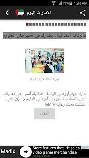 Download أخبار الامارات For PC Windows and Mac apk screenshot 20