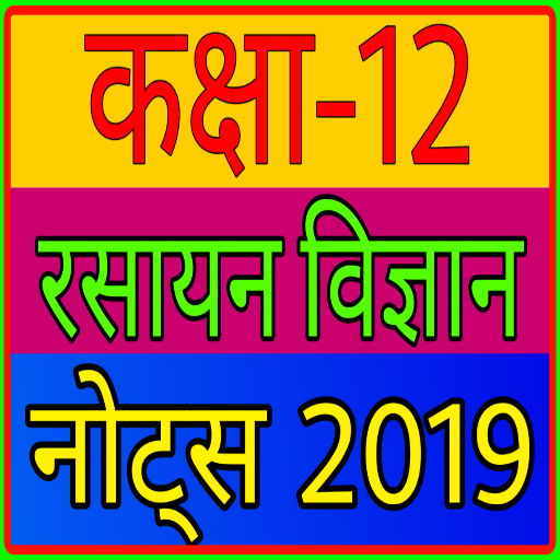 Class- 12 Chemistry Notes 2019 – Apps on Google Play