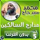 محمد سيد حاج مدارج السالكين بدون نت - الجزء 5 for PC-Windows 7,8,10 and Mac