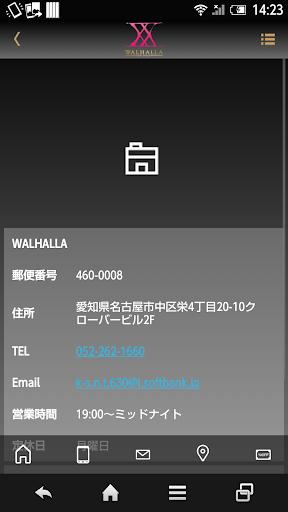 玩免費娛樂APP|下載WALHALLA 名古屋 app不用錢|硬是要APP