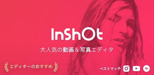 「Inshot」の画像検索結果