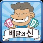 배달의신 icon