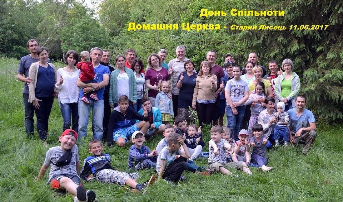 День Спільноти у Івано-Франківській архієпархії - 11 червня 2017 року.