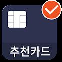 카드 필수 앱-추천카드(비씨,삼성카드,지마켓,11번가) icon