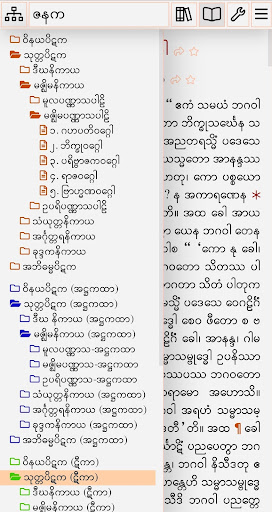 Tipitaka.app - Chatta Sangayana screenshot 2