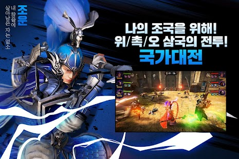삼국블레이드- screenshot thumbnail
