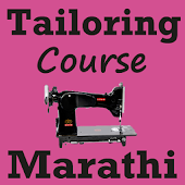 Tailoring Course App in MARATHI Language