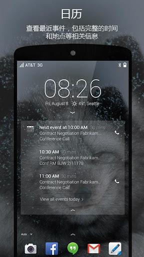 玩免費生產應用APP|下載Next lock screen – 微软安卓锁屏 app不用錢|硬是要APP