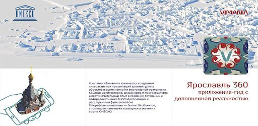 3D-model of Yaroslavl
