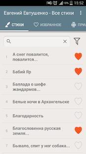 Евгений Евтушенко - náhled
