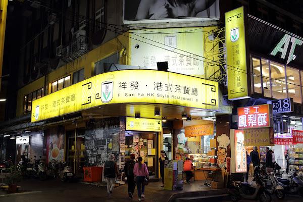 萬華-祥發港式茶餐廳(西門店)