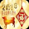chinese new year 2018 APK