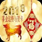 2018新年运程与贺卡 icon