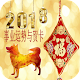 chinese new year 2018 (app)