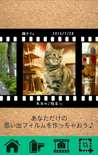 フォトフィルム日記~簡単お洒落な写真日記~