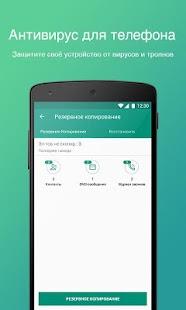 Antivirus & Mobile Security Screenshot
