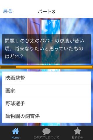 無料娱乐Appのクイズでアニメの世界を楽しもう!ドラえもんクイズ|記事Game
