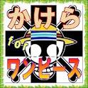 かけら★ワンピース icon