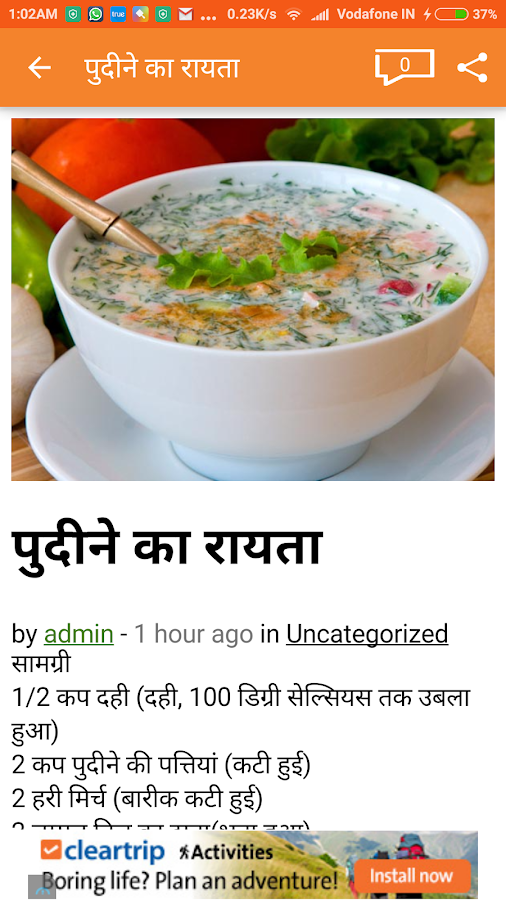 Jain recipes in hindi android apps on google play jain recipes in hindi screenshot forumfinder Image collections