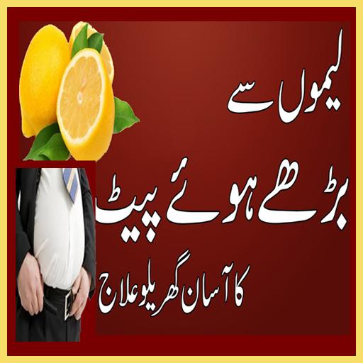 Lemon Se Pait Kam Krna Urdu