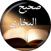 Sahih Bukhari In Urdu - Jild 1 Android APK Download Free By Pak Appz