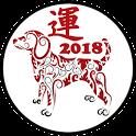 Ramalan Shio 2018 icon