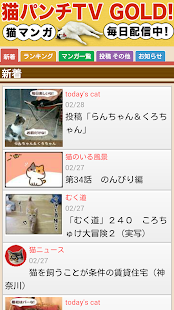 猫パンチTV GOLD!- screenshot thumbnail