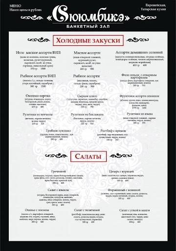 Ресторан Сююмбике