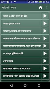 বাংলা গজল অডিও (Latest Bangla Gojol) - náhled