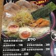 屯京拉麵(台北中山店)