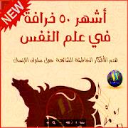 كتاب أشهر 50 خرافة فى علم النفس