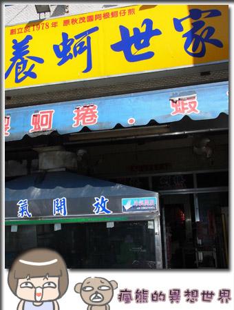 [台南]養蚵世家