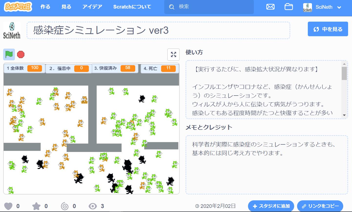 感染症シミュレーション by Scratch 3.0