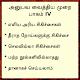 அனுபவ வைத்திய முறை - பாகம் IV APK
