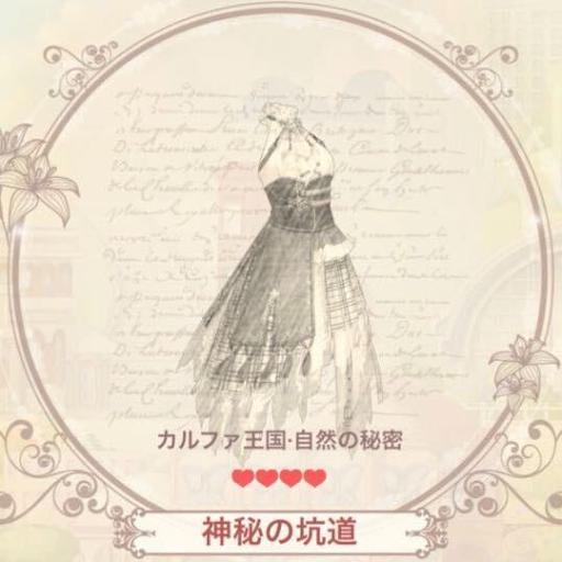 神秘の坑道(ドレス)