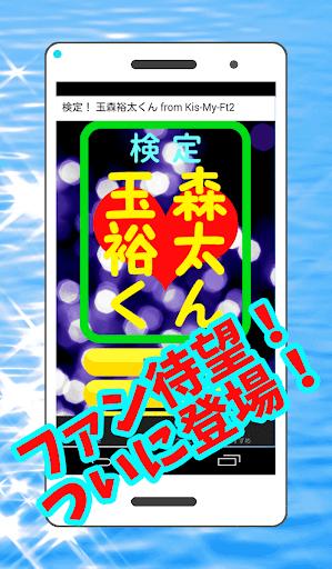 検定! 玉森裕太くん from Kis-My-Ft2