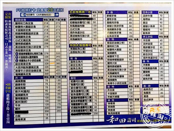 和田壽司菜單